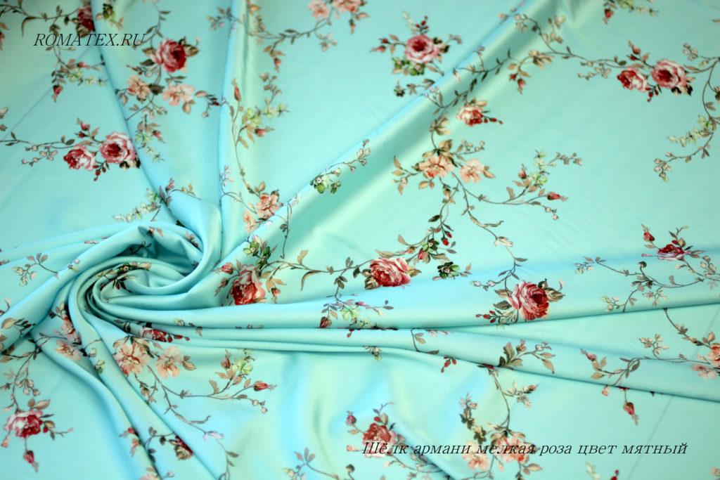 Ткань армани шелк мелкая роза цвет мятный