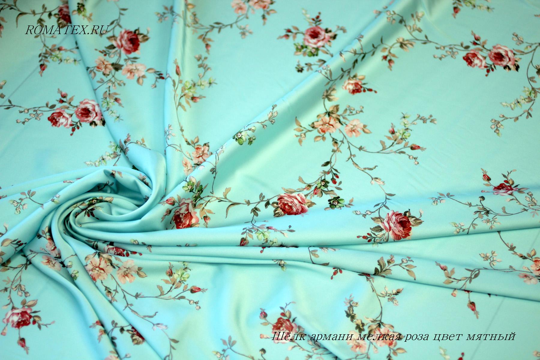 Армани шелк мелкая роза цвет мятный