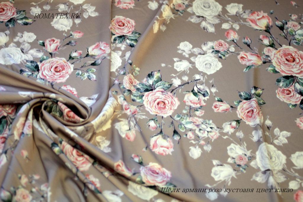 Ткань армани шелк роза кустовая цвет какао