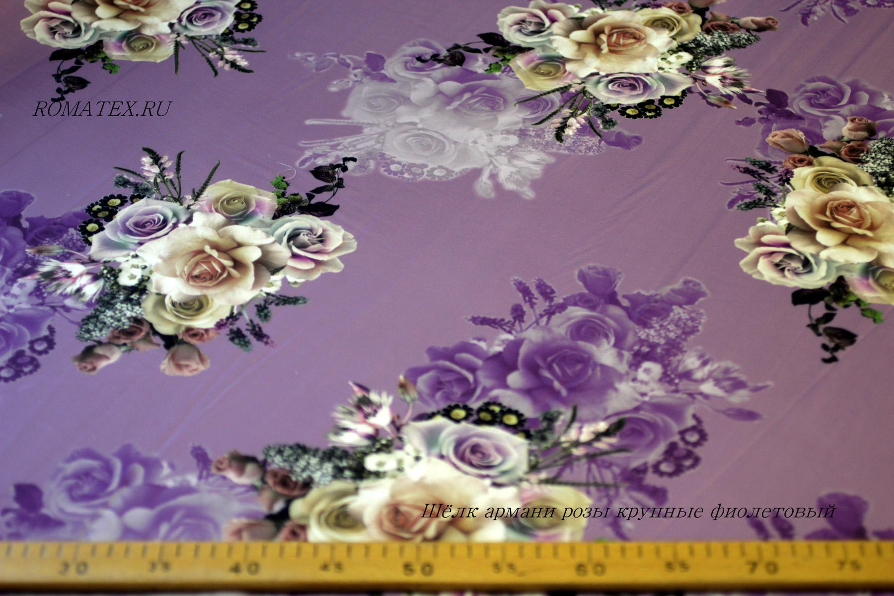 Армани шелк розы крупные цвет фиолетовый