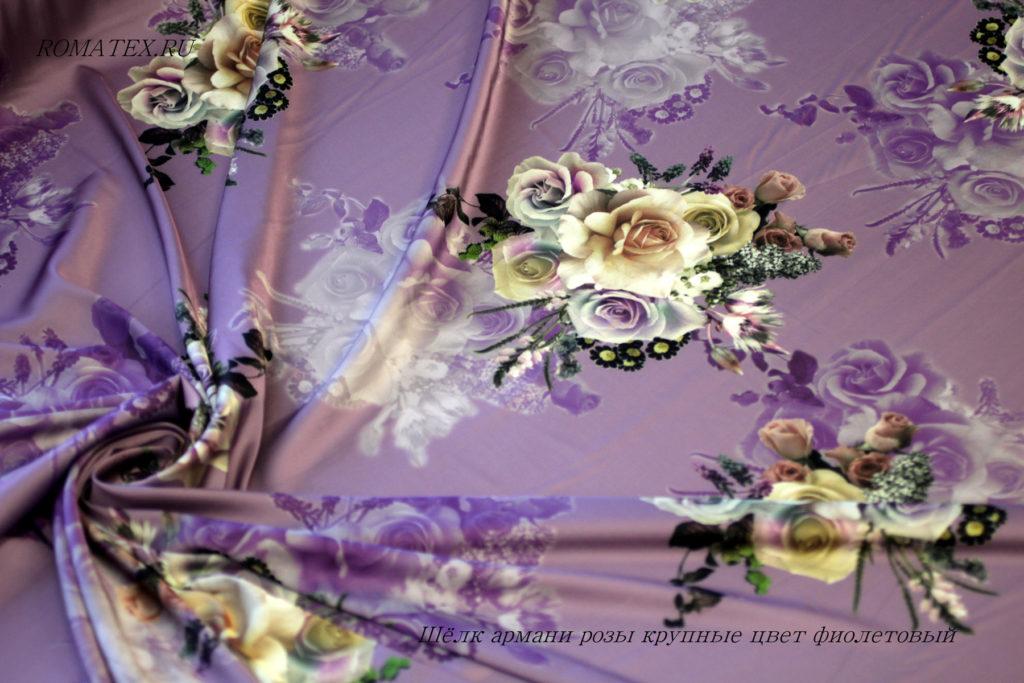 Ткань армани шелк розы крупные цвет фиолетовый