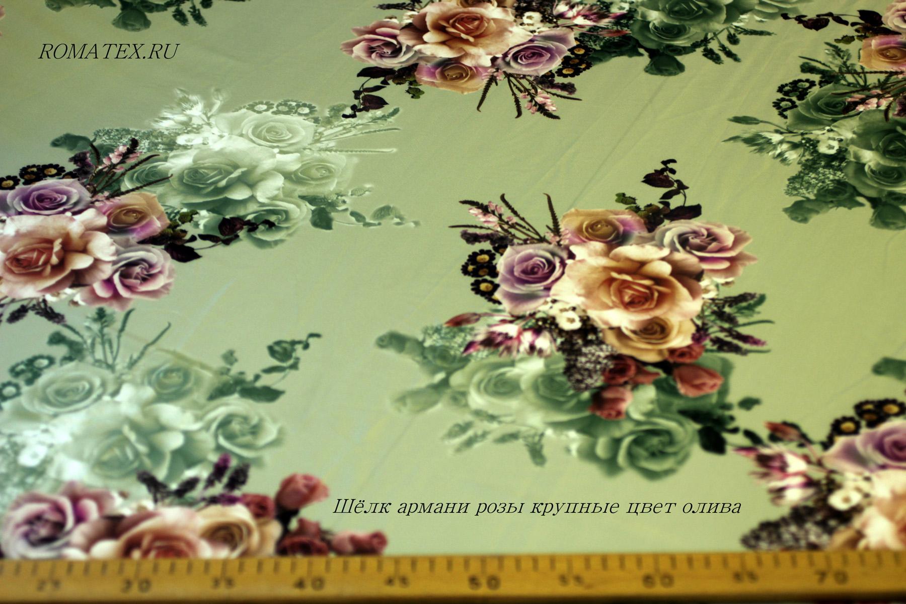 Армани шелк розы крупные цвет олива