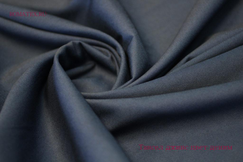 Ткань тенсель джинс цвет деним