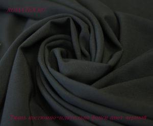 Ткань костюмно-плательная фенси цвет черный