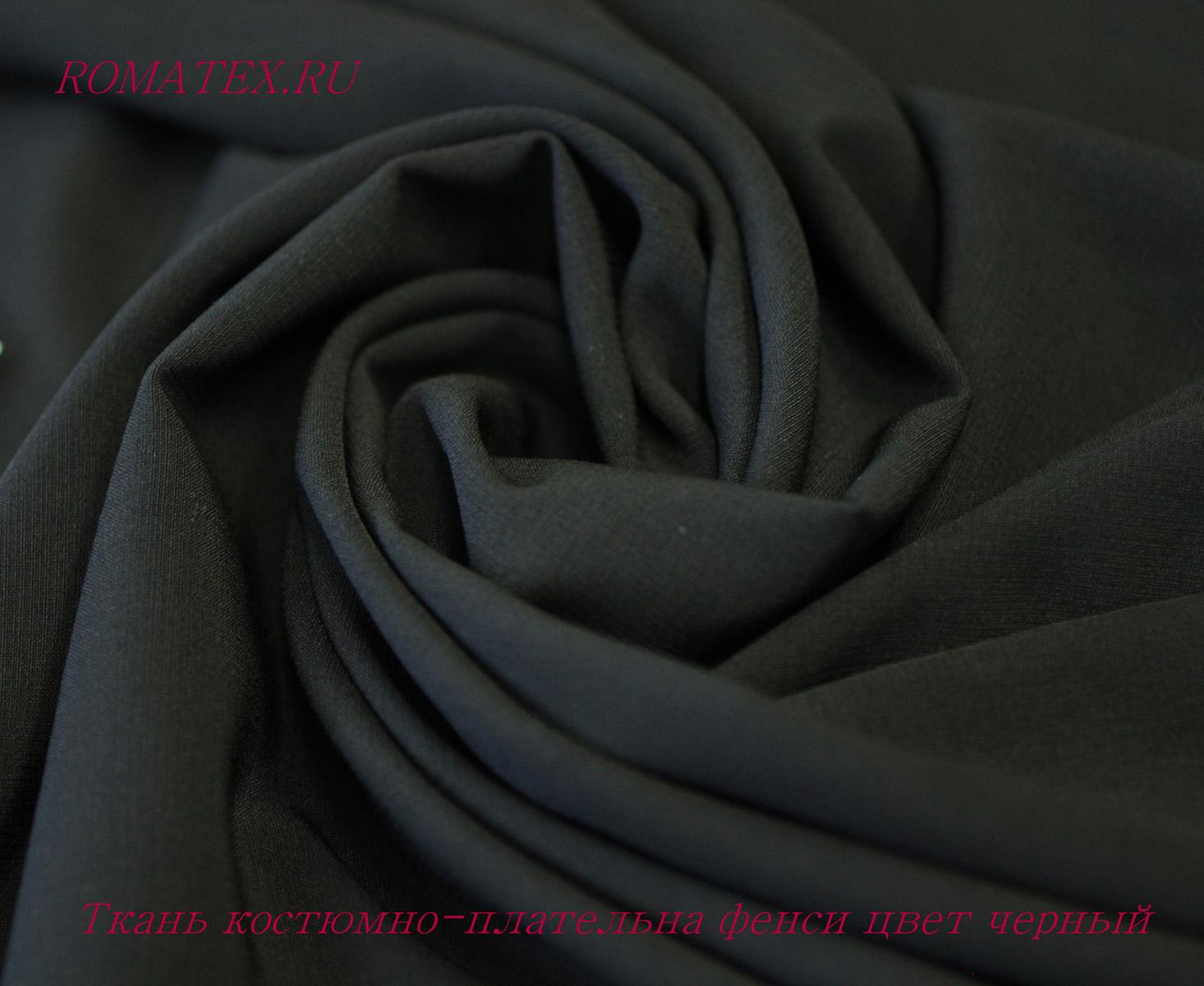 Костюмно-плательная фенси цвет черный