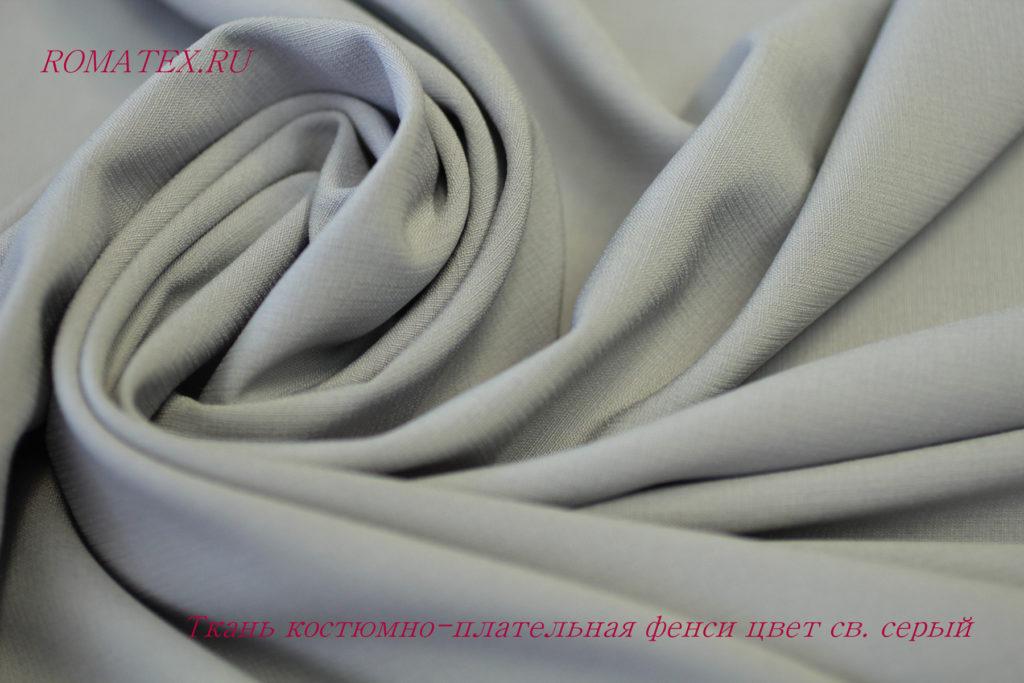 Ткань костюмно-плательная фенси цвет светло серый