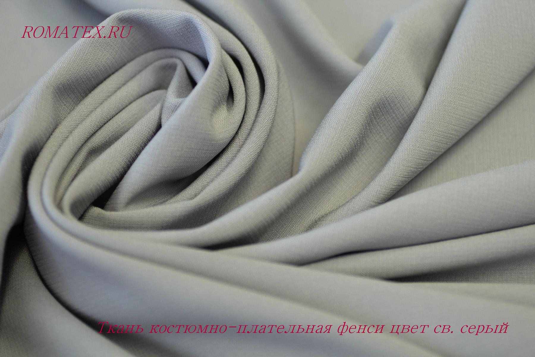 Костюмно-плательная фенси цвет светло серый