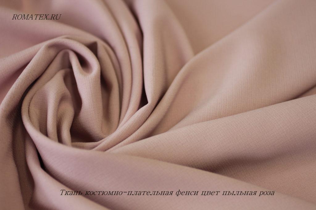 Ткань костюмно-плательная фенси цвет пыльная роза