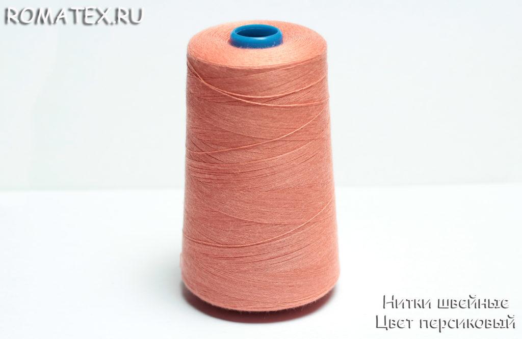Толстые нитки 40/2, 139 персиковый