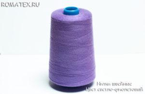 Нитки 40/2, 405 светло фиолетовый