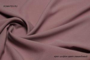 Ткань плательный креп шифон цвет лавандовый