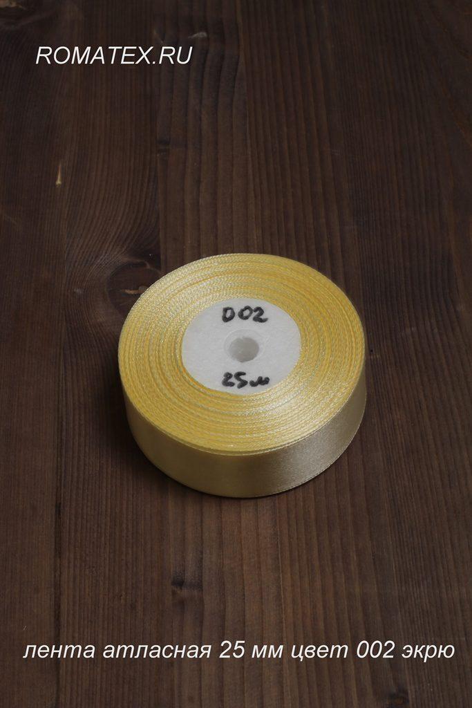 Лента атласная 25мм цвет 002 экрю