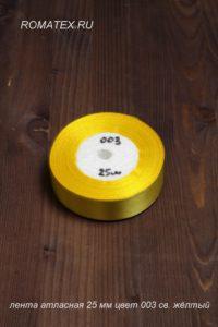 Атласная лента 25мм 003 светло-желтая