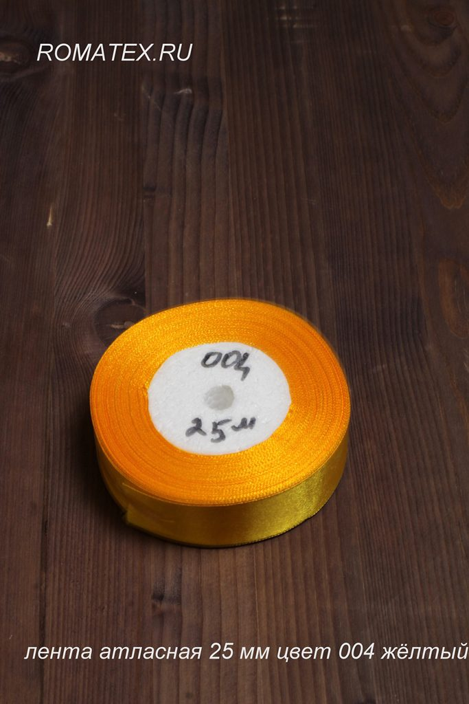Лента атласная 25мм цвет 004 желтый