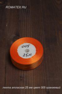 Лента атласная 25мм цвет 005 оранжевый