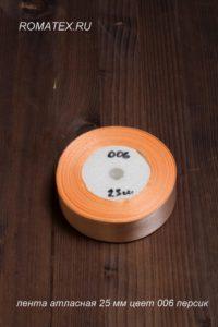 Атласная лента 25мм 006 персик