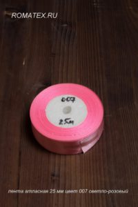 Атласная лента 25мм 007 светло-розовая