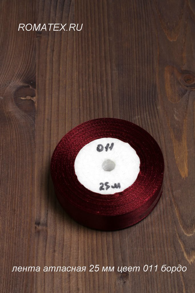 Лента атласная 25мм цвет 011 бордовый