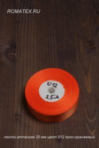 Лента атласная 25мм цвет 012 ярко оранжевый