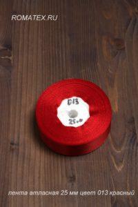 Лента атласная 25мм цвет 013 красный