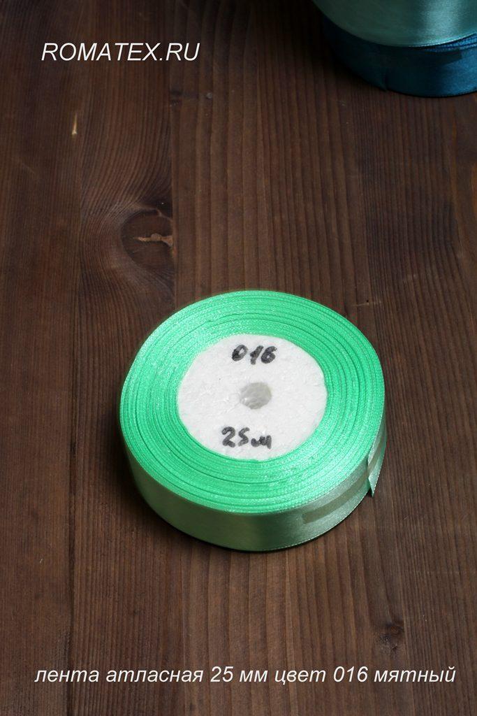 Лента атласная 25мм цвет 016 мятный