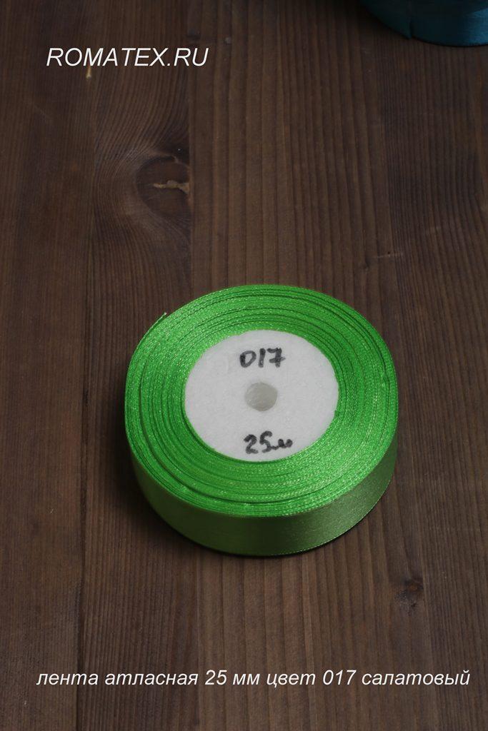 Лента атласная 25мм цвет 017 салатовый