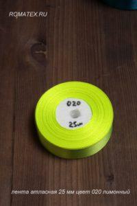 Лента атласная 25мм цвет 020 лимонный