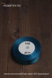 Лента атласная 25мм цвет 022 бирюзовый