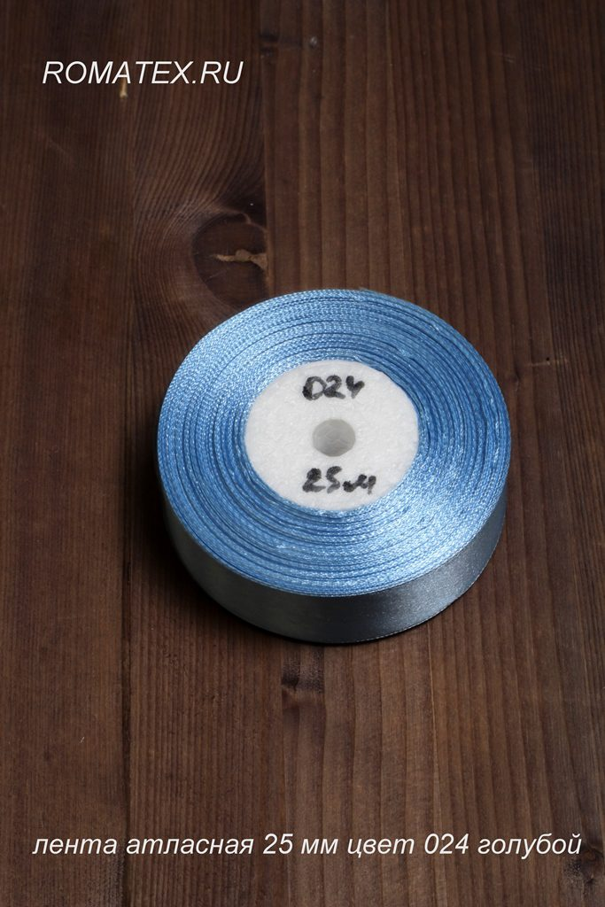 Атласная лента 25мм 024 голубая