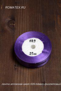 Атласная лента 25мм 029 темно-фиолетовая