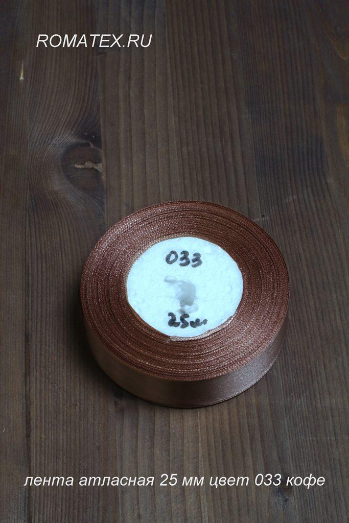 Лента атласная 25мм 033 кофе