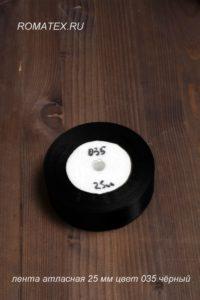Лента атласная 25мм 035 черная