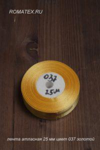 Антивандальная ткань  лента атласная 25мм цвет 037 золотой