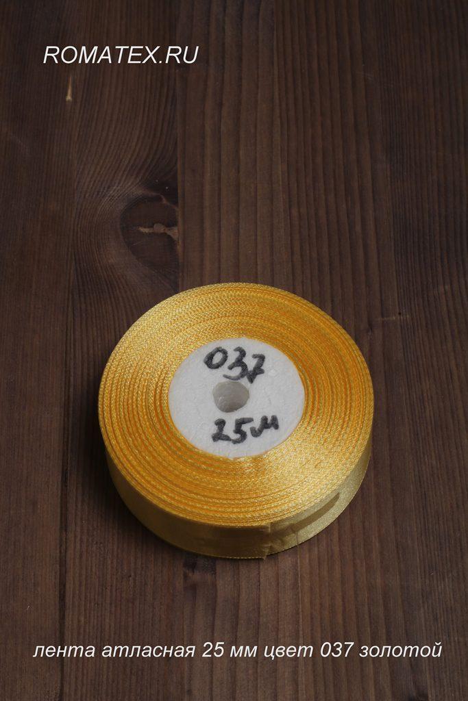 Лента атласная 25мм 037 золотая