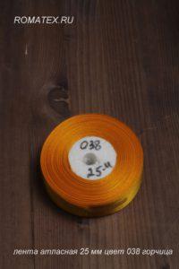 Лента атласная 25мм цвет 038 горчица