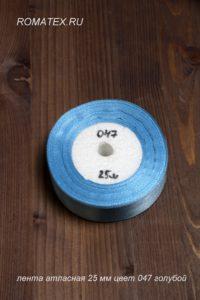Лента атласная 25мм цвет 047 голубой