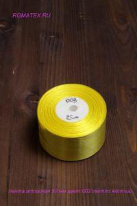 Лента атласная 50мм 003 светло-желтая