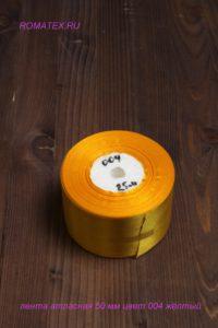 Обивочная ткань для мебели  лента атласная 50мм 004 желтая