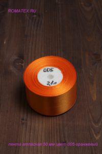 Лента атласная 50мм 005 оранжевая
