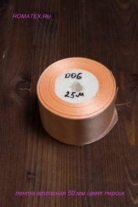 Лента атласная 50мм цвет 006 персик