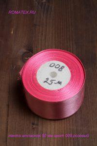 Лента атласная 50мм 008 розовая