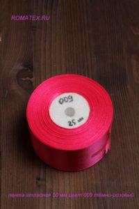 Лента атласная 50мм 009 темно-розовая