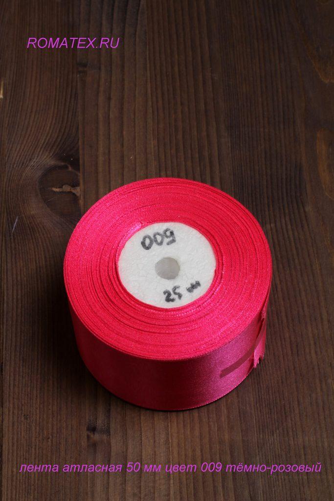 Лента атласная 50мм цвет 009 темно розовый