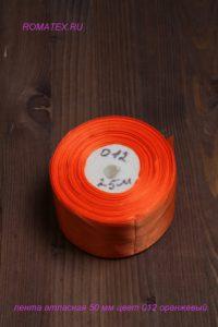 Лента атласная 50мм цвет 012 оранжевый