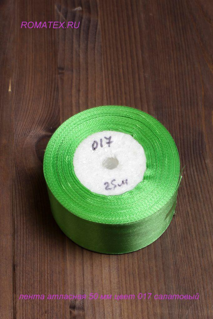 Лента атласная 50мм цвет 017 салатовый