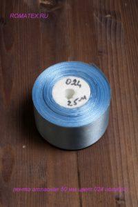 Лента атласная 50мм 024 голубая