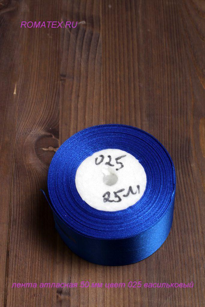 Лента атласная 50мм цвет 025 васильковый