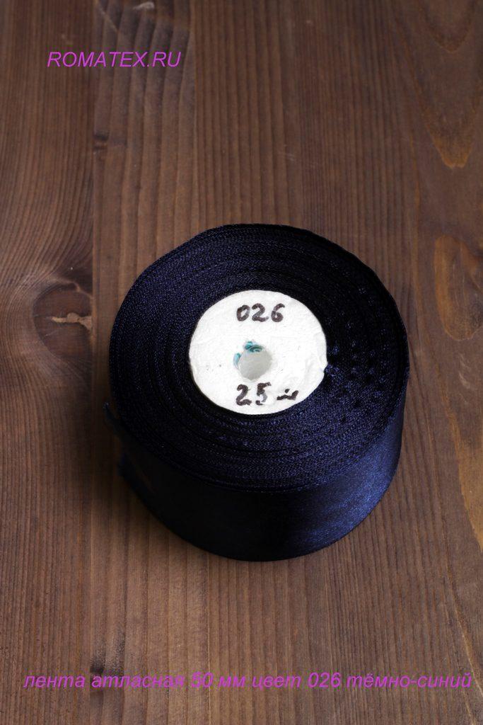 Лента атласная 50мм цвет 026 темно синий