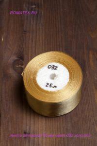 Лента атласная 50мм цвет 032 золотой