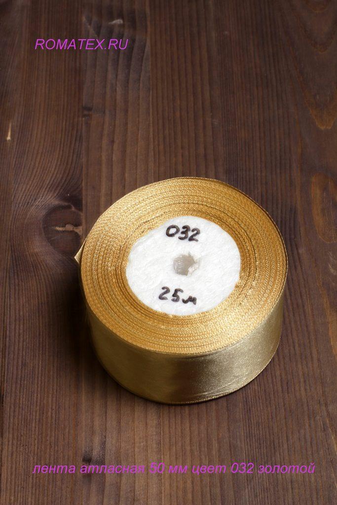 Лента атласная 50мм 032 золотая